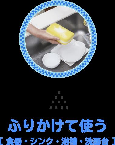 ふりかけて使う[ 食器・シンク・浴槽・洗面台 ]