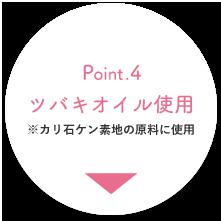 Point.4 ツバキオイル使用 ※カリ石ケン素地の原料に使用