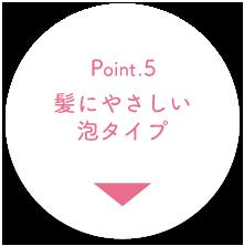 Point.5 髪にやさしい泡タイプ