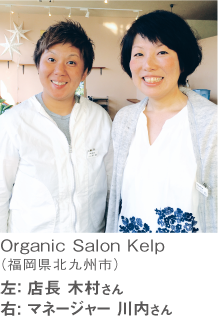 Organic Salon Kelp(福岡県北九州市)左: 店長 木村さん 右: マネージャー 川内さん