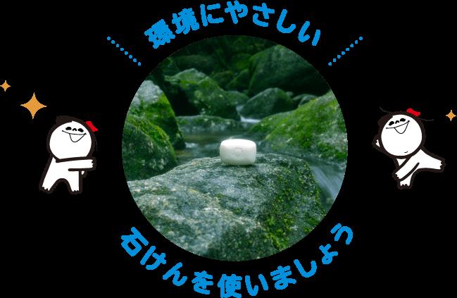 環境にやさしい石けんを使いましょう