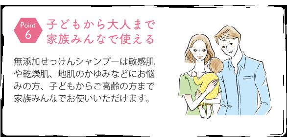 無添加せっけんシャンプーは敏感肌や乾燥肌、地肌のかゆみなどにお悩みの方、子どもからご高齢の方まで家族みんなでお使いいただけます。