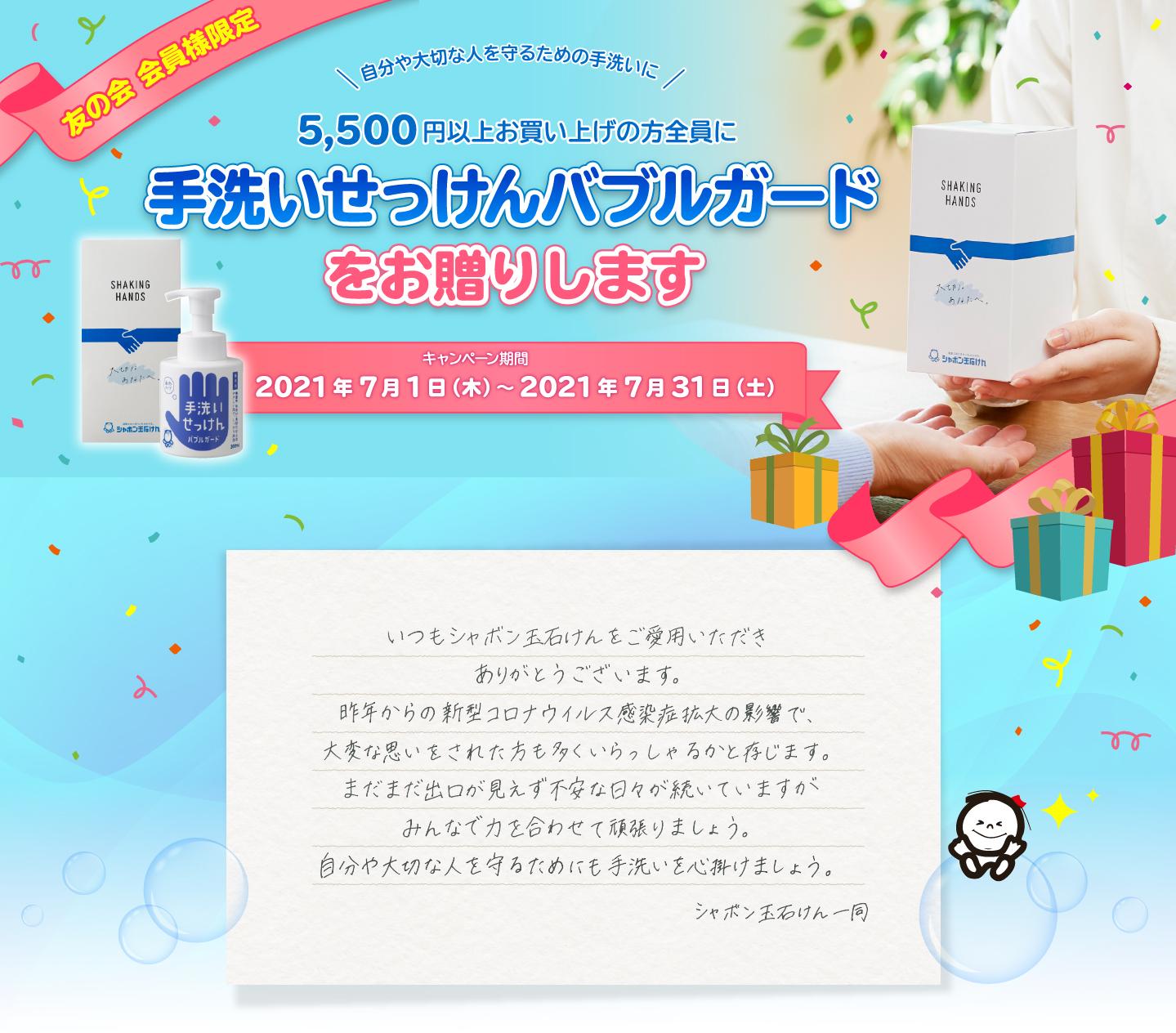 友の会 会員様限定 自分や大切な人を守るための手洗いに 5,500円以上お買い上げの方全員に手洗いせっけんバブルガードをお贈りします
